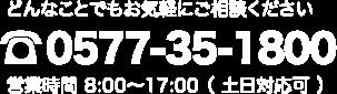 電話0577-35-1800