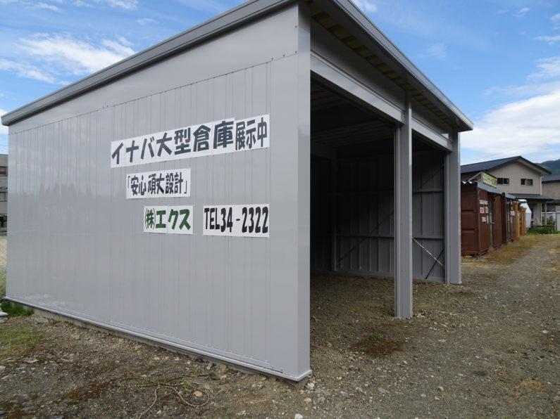 展示場:大型倉庫